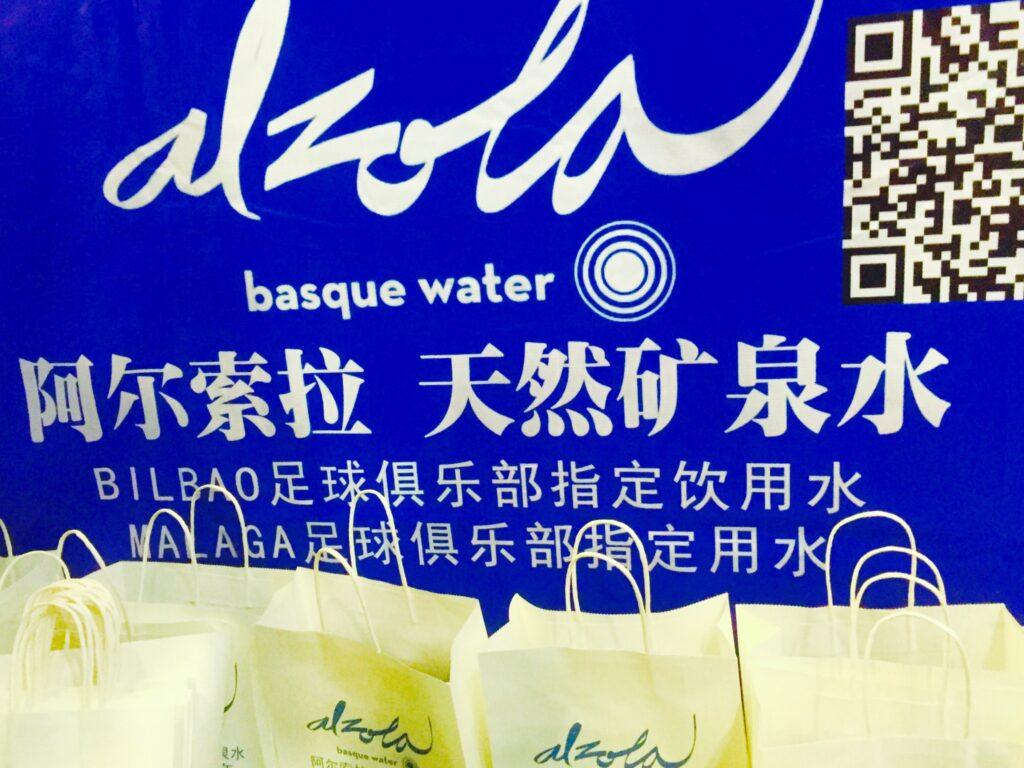 Así se escribe Agua Mineral Natural de Alzola en Chino